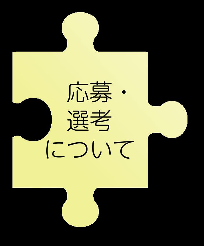 puzzle3の見出し