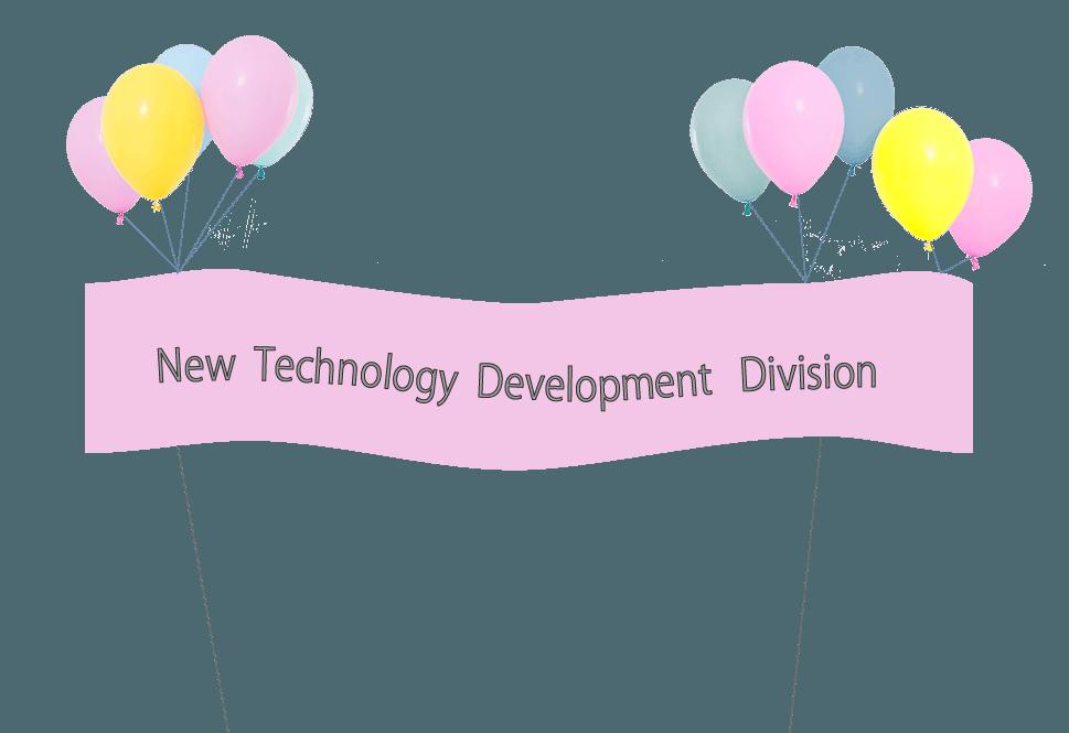 新技術研究開発事業