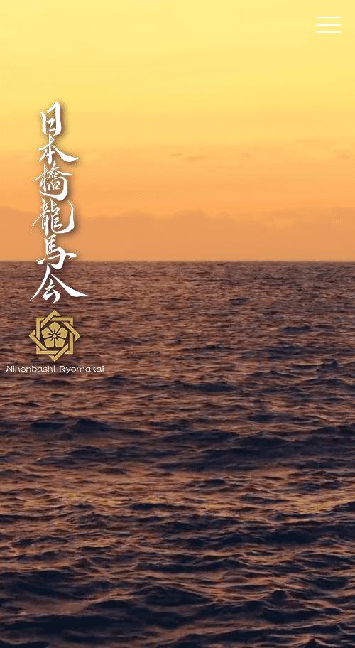 日本橋龍馬会SP版