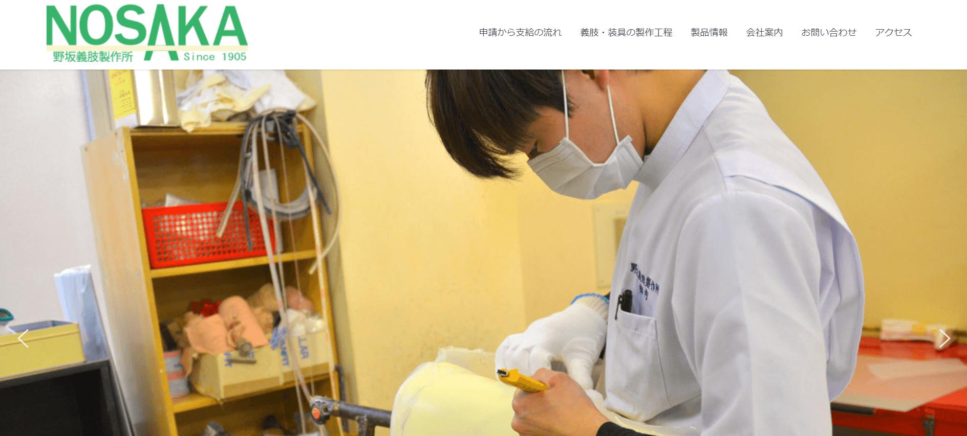 野坂義肢製作所