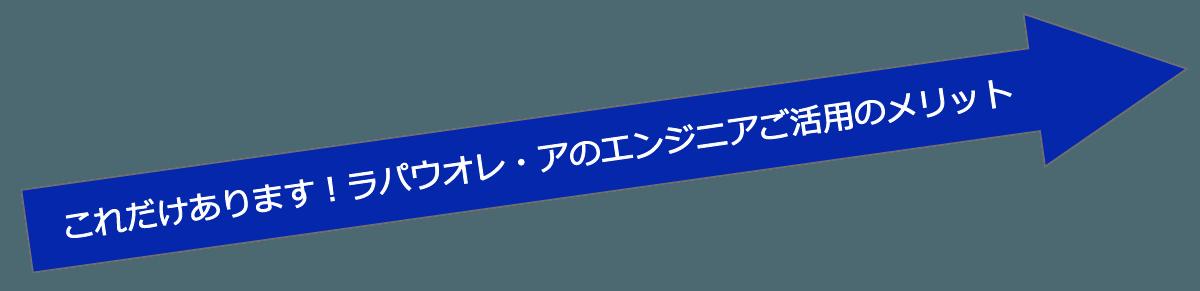 メリット青い矢印の画像